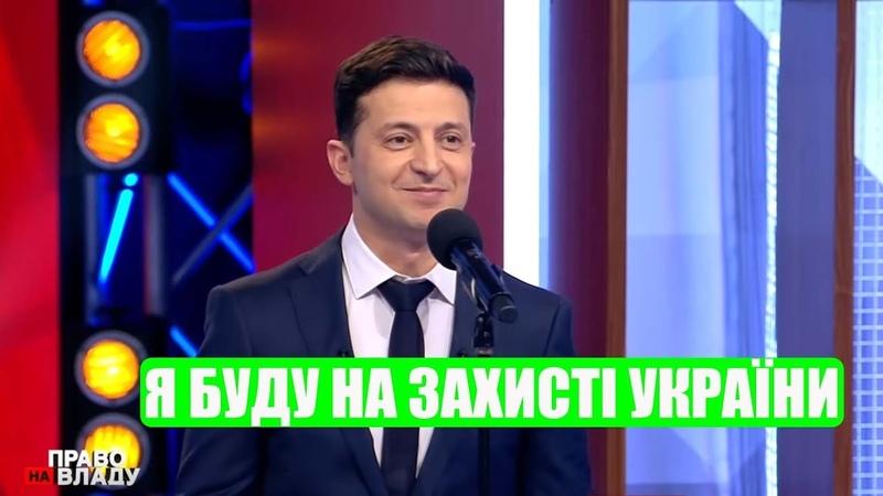 Зеленский на 11 Право на владу Шокирующие факты от Зеленского