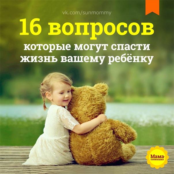 16 ВОПРОСОВ, КОТОРЫЕ МОГУТ СПАСТИ ЖИЗНЬ ВАШЕМУ РЕБЁНКУ Как будет вести себя ребёнок в опасной ситуации Родителям следует убедиться, что ребёнок знает все правила собственной безопасности. Вот