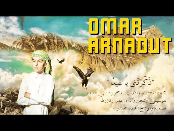 Omar Arnaout You reminded me Eid