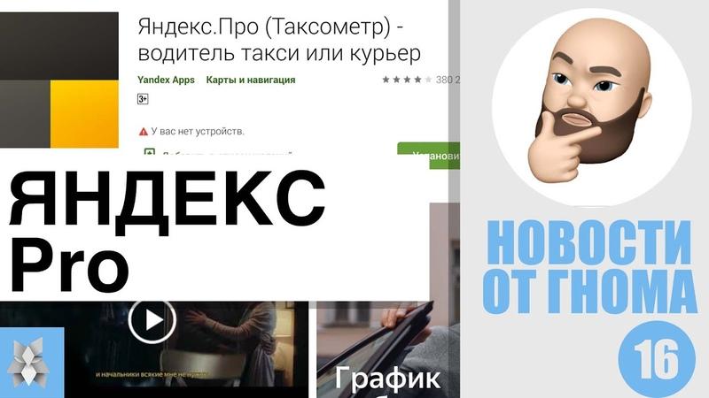 Яндекс Pro сервис для самозанятых Apple news ворует трафик