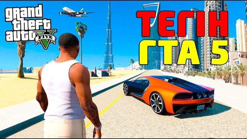 GTA 5 лицензия ТЕГІН ҚАЛАЙ АЛАМЫЗ