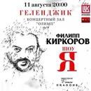 Филипп Киркоров фото #31