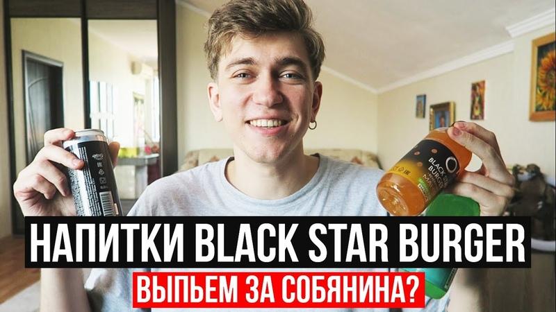 ОБЗОР НА НАПИТКИ ТИМАТИ Black Star Burger Выпьем за Собянина