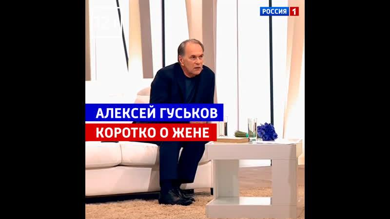 Алексей Гуськов о жене Судьба человека с Борисом Корчевниковым Россия 1