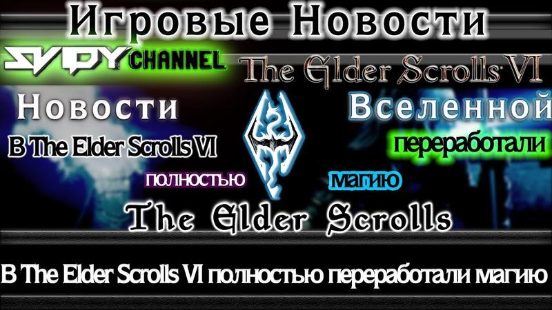 The Elder Scrolls 6 Новости 2020 В The Elder Scrolls VI полностью переработали магию