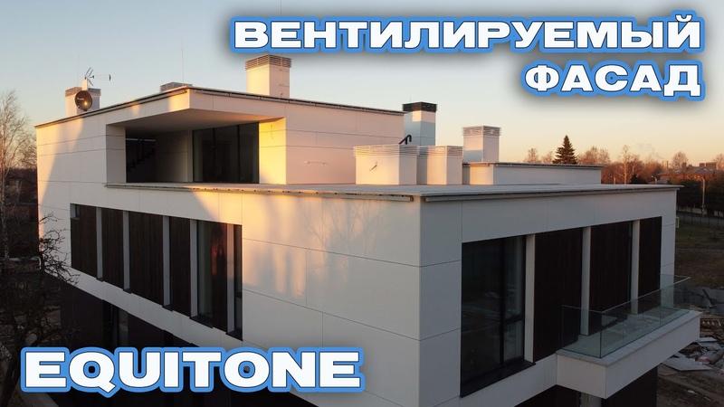 Устройство вентилируемого фасада Фибро цементные панели Эквитон Стрельна Санкт Петербург