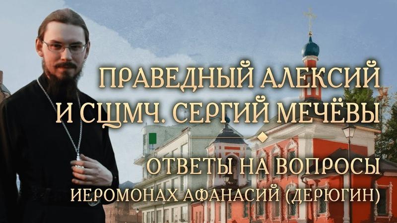 Опыт духовной жизни святых Алексия и Сергия Мечёвых Ответы на вопросы Иером Афанасий Дерюгин