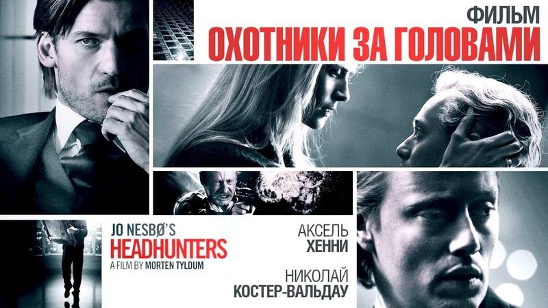 Охотники за головами Headhunters Смотреть весь фильм в HD