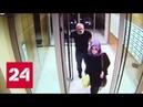 Расчленение журналиста WP фасовка по чемоданам и главный киллер принца Россия 24