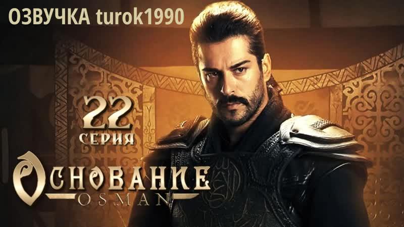 ОСНОВАНИЕ ОСМАН. 22 серия (озвучка turok1990)