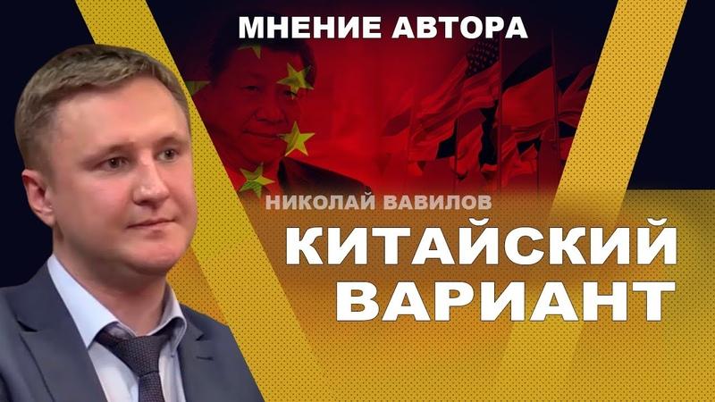Китайская альтернатива Западной Глобалистике Николай Вавилов