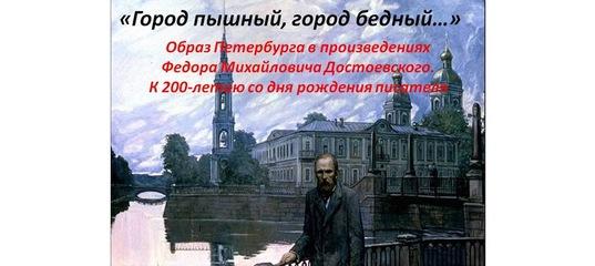 Город пышный, город бедный… Образ Петербурга в произведениях Федора Михайловича Достоевского.