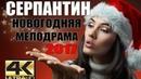 НОВОГОДНЯЯ МЕЛОДРАМА 2017 -СЕРПАНТИН- РУССКИЕ МЕЛОДРАМЫ НОВИНКИ HD