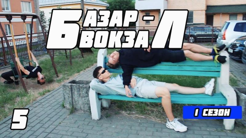 Базар Вокзал 5 серия