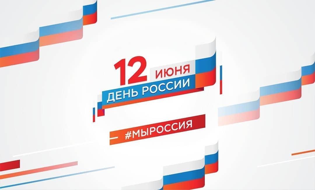 Для школьников Петровского района подготовили онлайн-викторину «Моя страна – моя Россия»