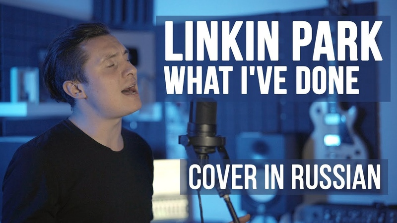 Linkin Park What I've Done Cover на русском RADIO TAPOK
