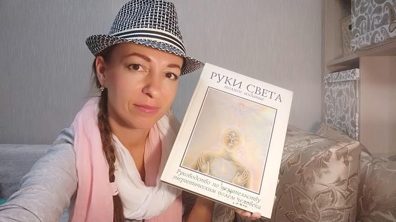 РУКИ СВЕТА Барбара Энн Бреннан - Книги по исцелению с Марией Соколовой 4