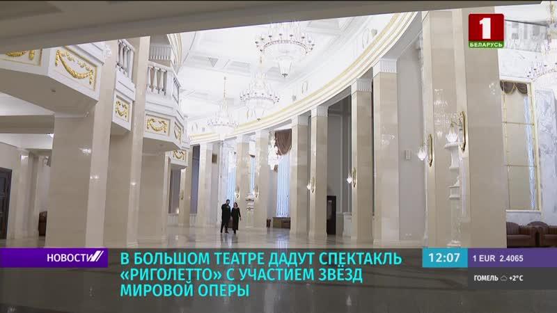 Риголетто в Большом с участием звезд мировой оперы Надежды Павловой и Павла Петрова