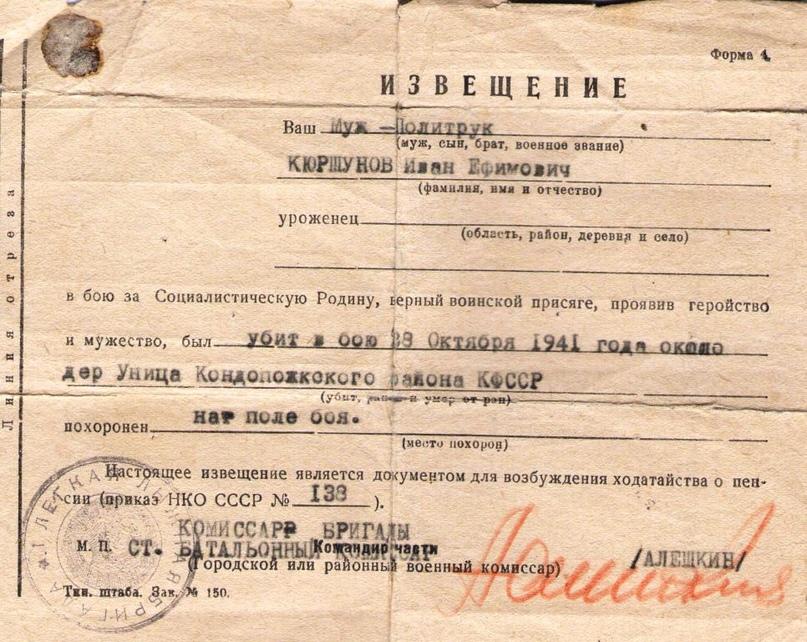 Извещение о гибели в бою политрука Кюршунова. Осень 1941 г.