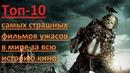 Топ-10 самых страшных фильмов ужасов в мире за всю историю кино!