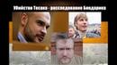 Ложные обвинения против Тесака Максима Марцинкевича - расследование Бондарика и РИ