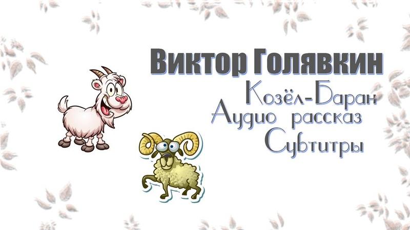 Виктор Голявкин Козёл Баран Аудиорассказ Субтитры Голосдеби