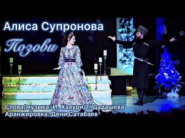 Алиса Супронова - ПОЗОВИ (Премьера, 2020)