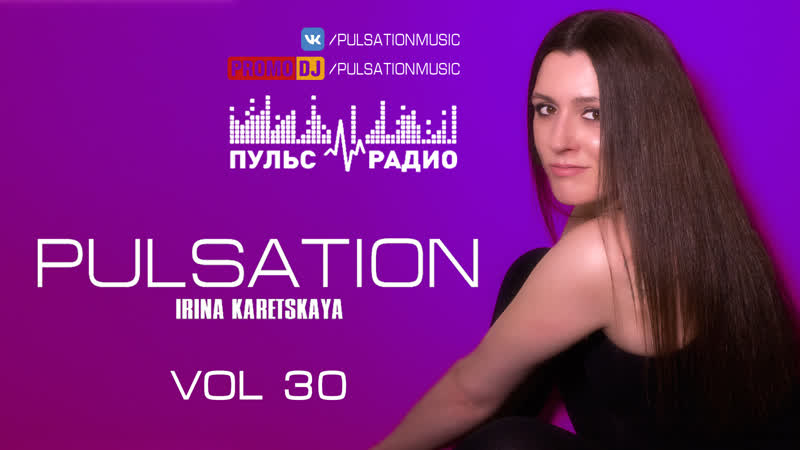 PULSATION Пульсация vol 30 на 103 8