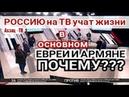 Очень много экспертов на ТВ, которые нас учат жизни - евреи и армяне. Почему их так много?