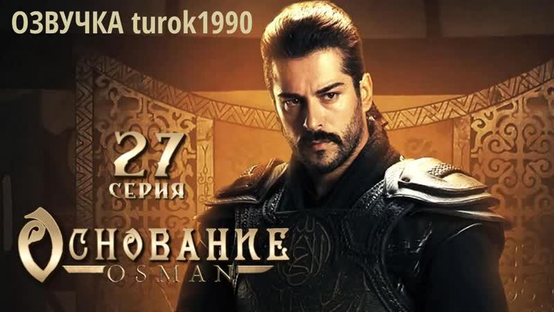 27 серия озвучка turok1990