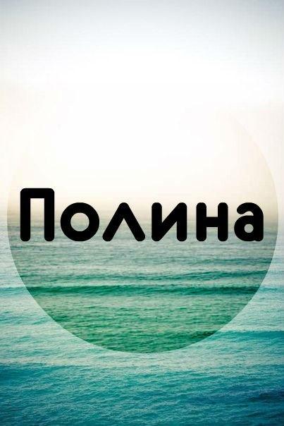 Картинки полина на аватарку