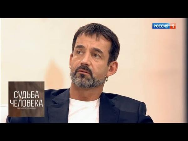 Дмитрий Певцов Судьба человека с Борисом Корчевниковым