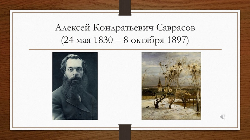 Русский художник А.К. Саврасов