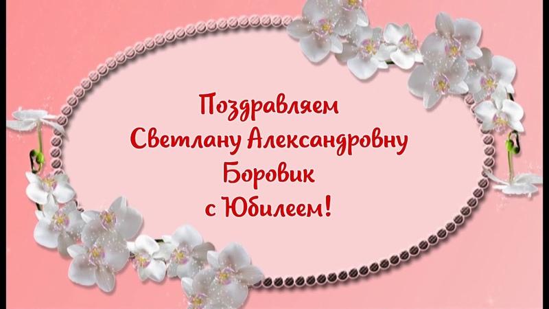 11 02 2021 Боровик Светлана Александровна