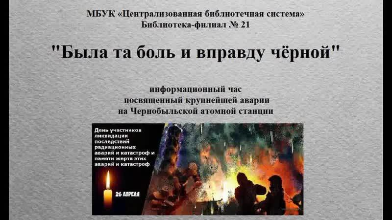 Была та боль и вправду чёрной информационный час реквиум посвященный крупнейшей аварии на Чернобыльской атомной станции