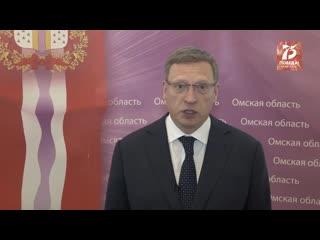 Александр Бурков поздравил жителей Омской области с 75-летием Победы