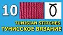 Тунисское вязание Урок 10 Twisted knit stitch Tunisian crochet