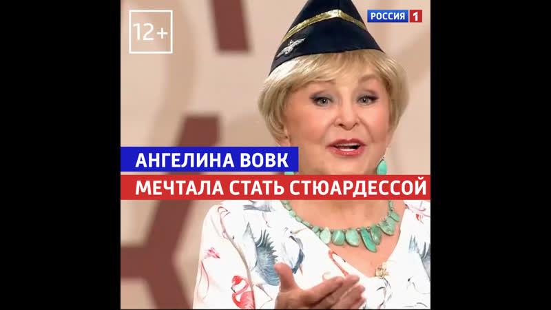 Ангелина Вовк стюардесса Судьба человека с Борисом Корчевниковым Россия 1