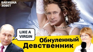 ОБНУЛЕННЫЙ ДЕВСТВЕННИК! Like a virging