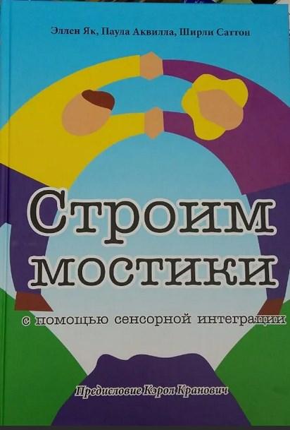 Подборка книг по сенсорной интеграции, изображение №7