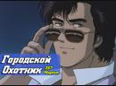 Городской охотник: Магнум с любовью [фильм первый] [1989] | City Hunter: Ai to Shukumei no Magnum