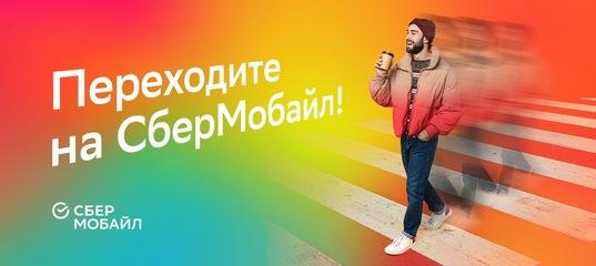 СберМобайл — новый оператор связи от СберБанка
