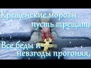 КРЕЩЕНИЕ ГОСПОДНЕ 2020 __ Музыкальная видео открытка  поздравление