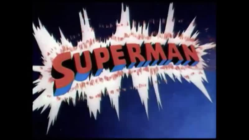 Супермен 1941 Кинотеатральный тизер