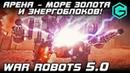 БОЙ РЕЖИМ АРЕНА Вспоминаем 2016 год War Robots Ангары Пиксоник Ностальгия