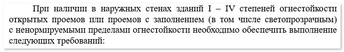 фрагмент п.5.4.18 (абз.4)