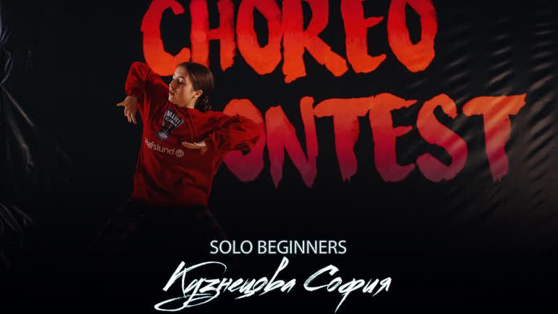 КУЗНЕЦОВА СОНЯ|SOLO BEG|CHOREO CONTEST 2021