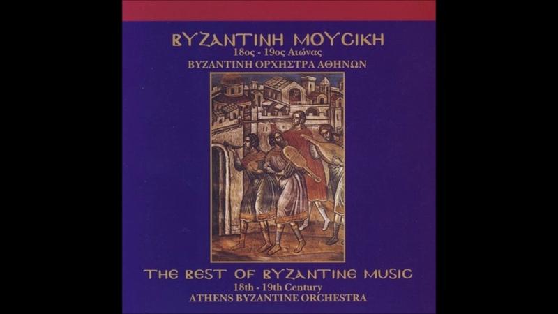 The Best Of Byzantine Music, 18th -19th Century - Βυζαντινή Μουσική 18ος-19ος Αιώνας