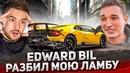 EDWARD BIL РАЗБИЛ LAMBORGHINI / ДИКИЕ ШАШКИ по ПИТЕРУ