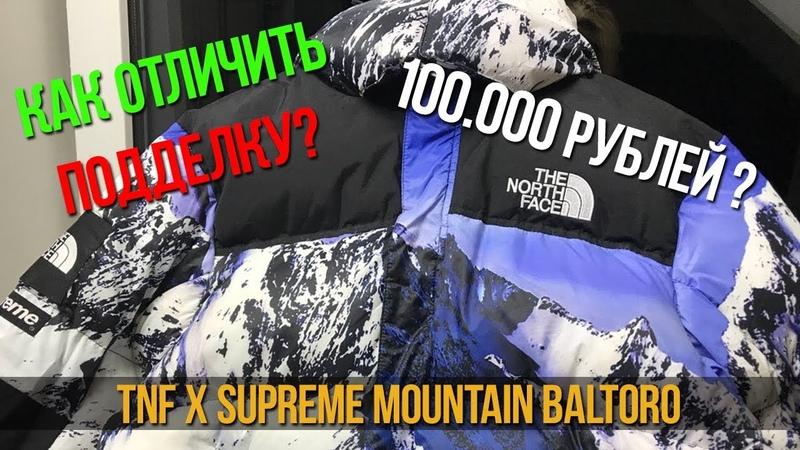 Как не купить подделку The North Face x Supreme Mountain Baltoro которую выдают за оригинал